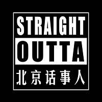 北京话事人