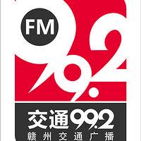 FM99.2 赣州交通广播