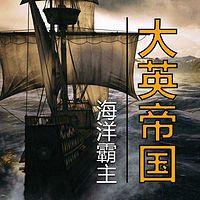 海洋霸主:大英帝国