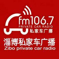 淄博私家车广播  FM106.7