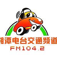 FM104.2湘潭交通广播
