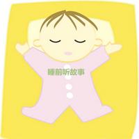《宝宝睡前故事》官方版