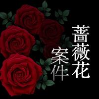 蔷薇花案件【悬疑推理合集】