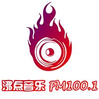 上海沸点100音乐广播