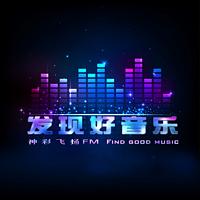 发现好音乐