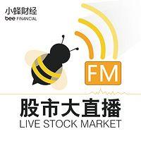 小蜂财经-股市大直播