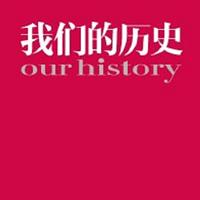 我们的历史