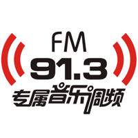FM913 专属音乐调频