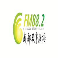 FM882 成都故事广播
