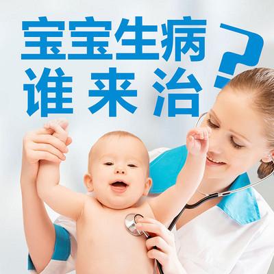 宝宝生病谁来治?