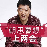 """央广专栏:""""朝思暮想""""上两会"""