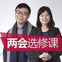 央广专栏:两会选修课