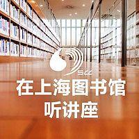 在上海图书馆听讲座