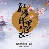 《孔雀降男妃》大型古风小说剧