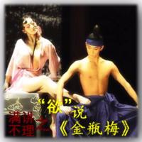 """""""欲""""说《金瓶梅》【全集】"""