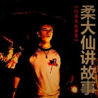 柔大仙讲故事