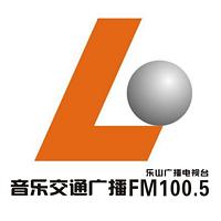 乐山音乐交通广播FM100.5