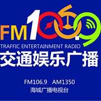 海城交通娱乐广播FM106.9