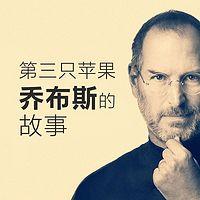 第三只苹果·乔布斯的故事