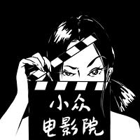 周小獣电台【小众电影院】