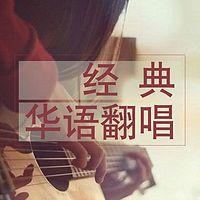 经典华语翻唱