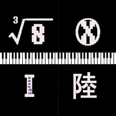 山水眩月流行钢琴曲 2016【持续更新】