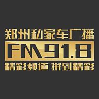 FM91.8郑州私家车广播