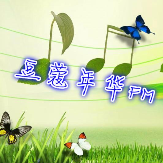 豆蔻年华FM