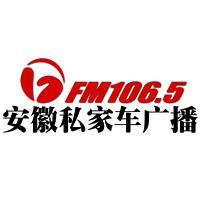 安徽私家车广播