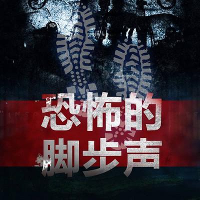 恐怖的脚步声【悬疑惊悚合集】