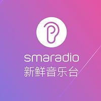 smaradio新鲜音乐台