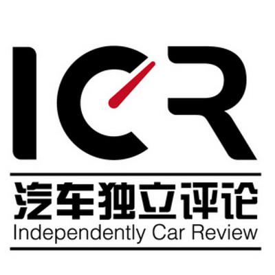 汽车独立评论