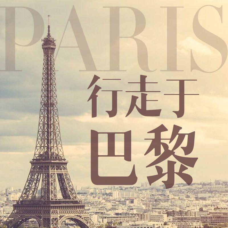 行走于巴黎