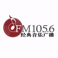 沈阳经典音乐广播