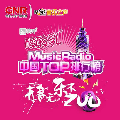 MusicRadio中国TOP排行榜