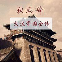 秋风辞-大汉帝国传【全集】