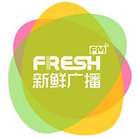 FreshFM新鲜广播