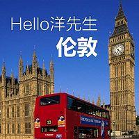 Hello洋先生-伦敦