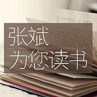 张斌为您读书