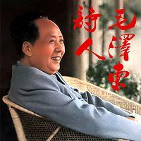 诗人毛泽东