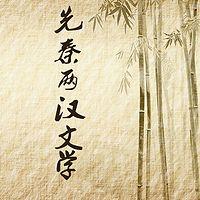 先秦两汉文学