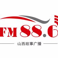 山西故事广播