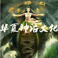华夏神话故事