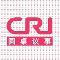 CRI Roundtable圆桌议事