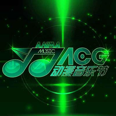 成都ACG动漫音乐节