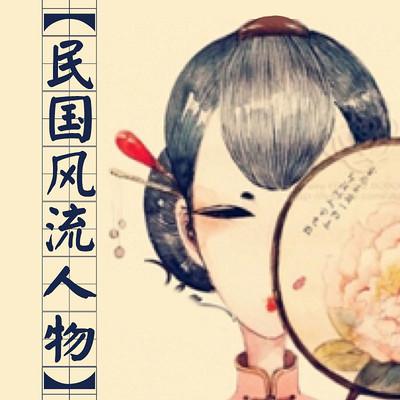 民国风流人物【全集】