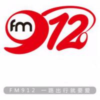 FM912同城交通频道
