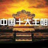 中国十大王朝【全集】
