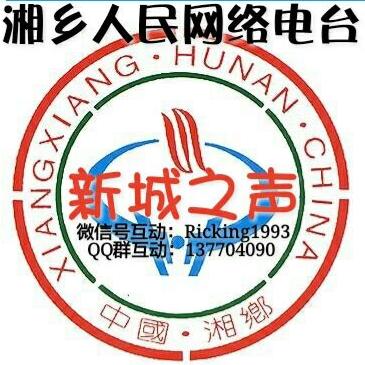 湘乡人民网络电台