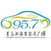 青岛西海岸交通广播FM95.7